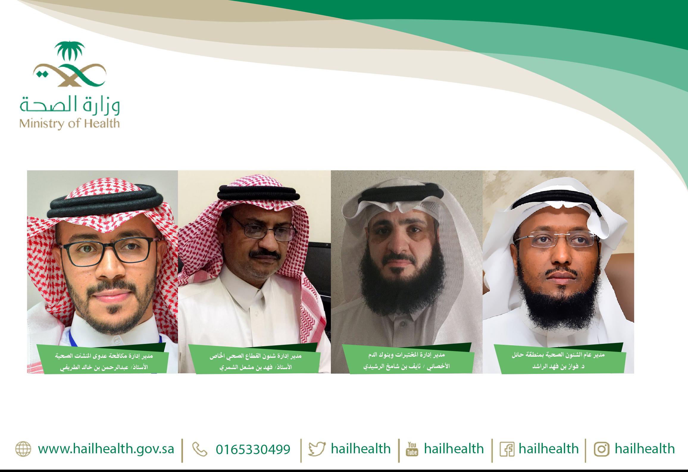مدير عام صحة حائل يصدر عددا من القرارت الإدارية الجديدة المديرية العامة للشؤون الصحية بحائل